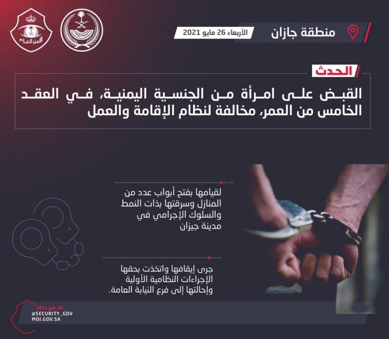 القبض على يمنية سرقت عدة منازل في جيزان - المواطن