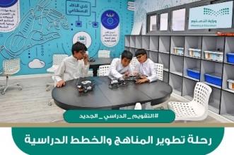 رحلة تطوير المناهج والخطط الدراسية في التقويم الدراسي الجديد - المواطن