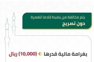 غرامة 10 آلاف ريال للعمرة دون تصريح في رمضان - المواطن