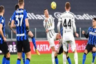 Juventus وإنتر ميلان