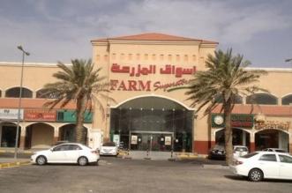 أسواق المزرعة تحقق 4.2 مليون ريال أرباح في الربع الأول - المواطن