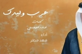 عرّب وليدك قصيدة جديدة للأمير خالد الفيصل - المواطن