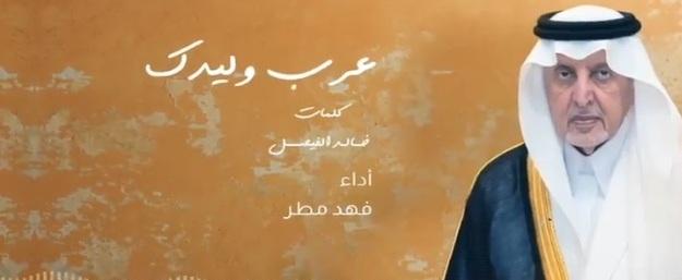 عرّب وليدك قصيدة جديدة للأمير خالد الفيصل