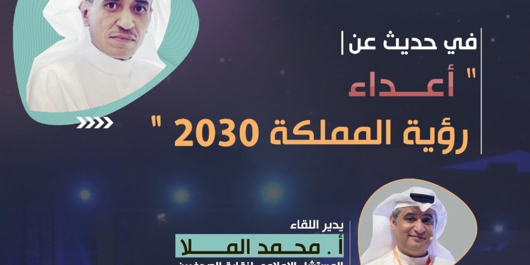 صالح جريبيع يحدث عن أعداء رؤية 2030 في أدبي الأحساء