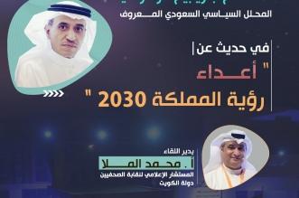 صالح جريبيع يحدث عن أعداء رؤية 2030 في أدبي الأحساء - المواطن
