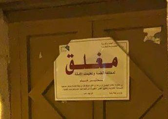 صورة ضبط معمل عشوائي لتفصيل الكنب بشرائع مكة – صحيفة المواطن الإلكترونية