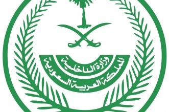 وزارة الداخلية - معتمد