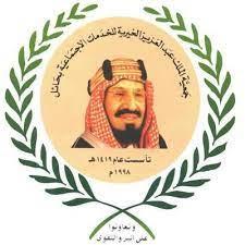 وظائف شاغرة للجنسين لدى جمعية الملك عبدالعزيز الخيرية
