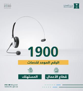 التجارة: الرقم المجاني الموحد 1900 يخدم كل عملاء الوزارة