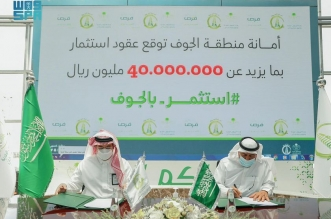 أمانة الجوف توقع 13 عقداً استثمارياً بأكثر من 40 مليون ريال - المواطن
