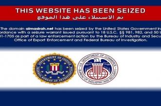 أمريكا تحجب 36 موقعًا إعلاميًّا مرتبطة بإيران - المواطن