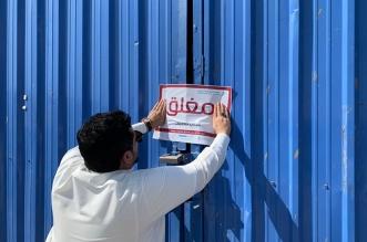 إغلاق 18 منشاة تجارية مخالفة في نجران - المواطن