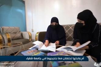 الأم وابنتها تحتفلان بتخرجهما من جامعة شقراء: شعور مختلف - المواطن