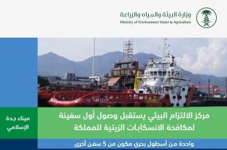 وصول أول سفينة لمكافحة الانسكابات الزيتية إلى السعودية - المواطن