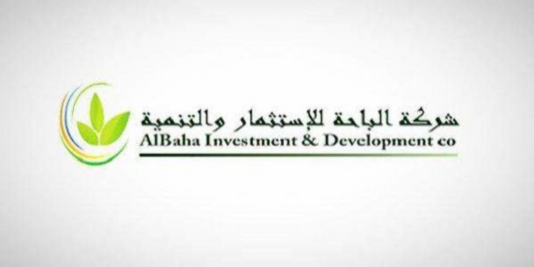 الباحة للاستثمار تدعو لجمعية عمومية لمناقشة 6 بنود