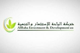 الباحة للاستثمار تدعو لجمعية عمومية لمناقشة 6 بنود - المواطن