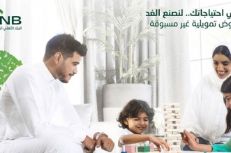 البنك الأهلي السعودي