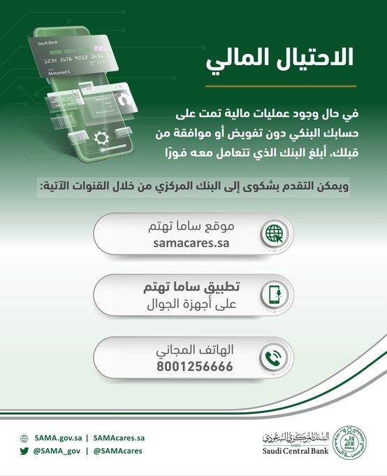 البنك المركزي: 4 إجراءات موصى بها عند رصد تعاملات مشبوهة على حسابك - المواطن