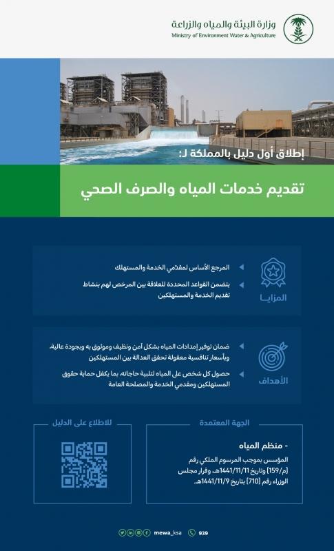 إطلاق أول دليل لتقديم خدمات المياه والصرف الصحي بالسعودية - المواطن