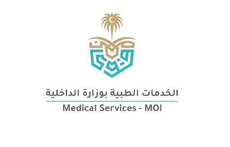 #وظائف شاغرة لدى الخدمات الطبية بوزارة الداخلية