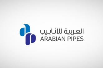 العربية للأنابيب