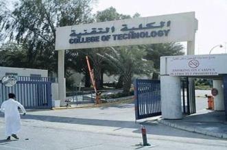 الكلية التقنية للبنين بالطائف تعلن مواعيد الالتحاق بـ الدبلوم الصباحي - المواطن