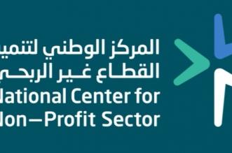 الموافقة على تنظيم المركز الوطني لتنمية القطاع غير الربحي سيعمل على حوكمة القطاع والعمل بانسيابية - المواطن