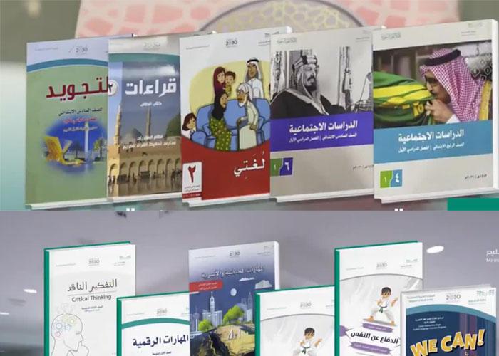 التعليم : التحول إلى المناهج الرقمية واستبدال الكتب بالأجهزة الذكية - المواطن