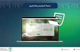 إطلاق نظام التراخيص والتصاريح الإلكتروني لأنشطة النفايات الخطرة - المواطن