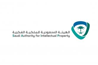وظائف الهيئة السعودية للملكية الفكرية