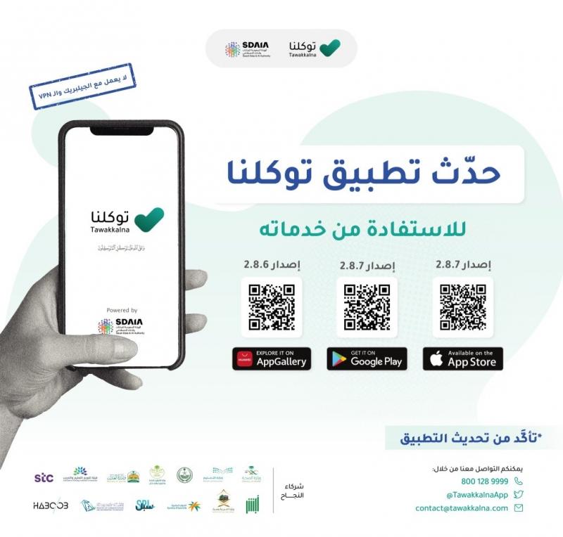 خطوات التسجيل للتبرع بالأعضاء عبر توكلنا - المواطن