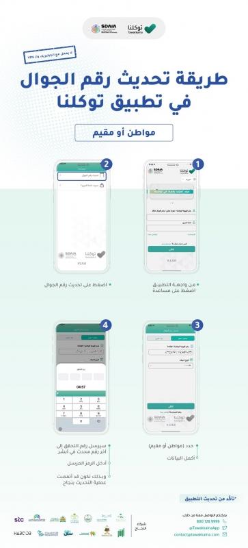 طريقة تحديث رقم الجوال في تطبيق توكلنا - المواطن