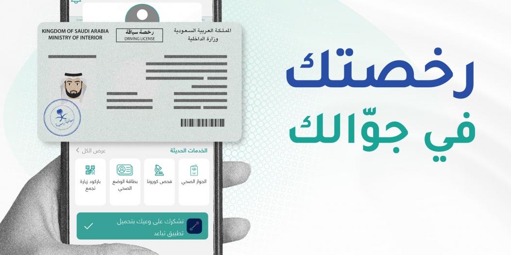 توكلنا يتيح لمستخدميه عرض رخصة القيادة للجهات المختصة