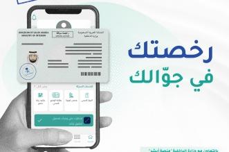 توكلنا يتيح لمستخدميه عرض رخصة القيادة للجهات المختصة - المواطن