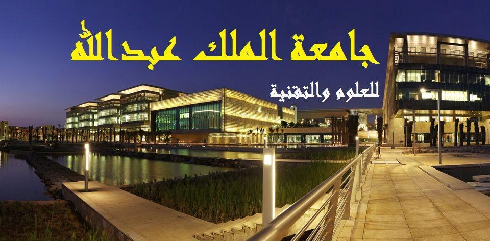 #وظائف شاغرة للجنسين في جامعة الملك عبدالله