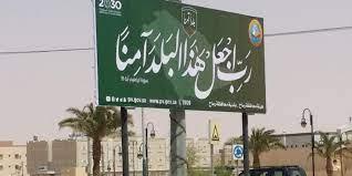 الأمر بالمعروف بجدة تفعّل حملة رب اجعل هذا البلد آمنًا - المواطن