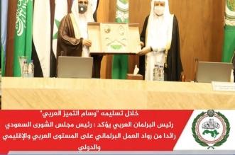 رئيس الشورى يتسلم وسام التميز ويستعرض دور السعودية في قضايا العرب - المواطن