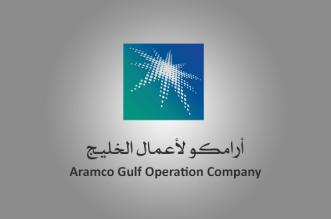 أرامكو لأعمال الخليج