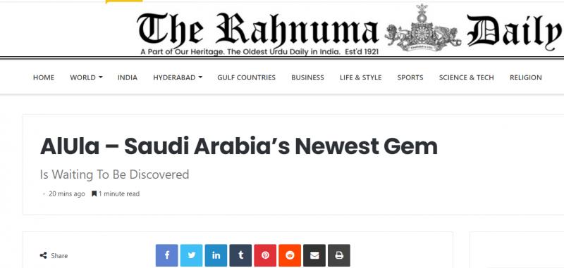 صحيفة هندية العلا جوهرة السعودية المكنونة