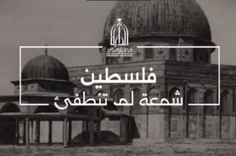 دارة الملك عبدالعزيز توثق جهود السعودية في فلسطين بوثائقي - المواطن