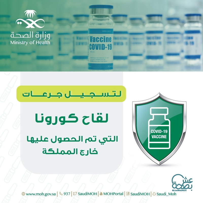 طريقة تسجيل جرعات لقاح كورونا التي تم الحصول عليها من خارج السعودية - المواطن
