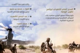 مجلة كلية الملك خالد العسكرية