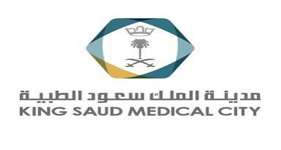#وظائف شاغرة للجنسين في مدينة الملك سعود الطبية
