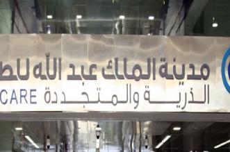 وظائف مدينة الملك عبدالله