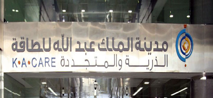 #وظائف إدارية شاغرة في مدينة الملك عبدالله للطاقة