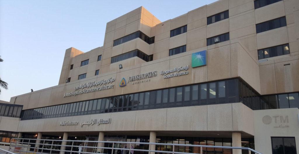وظائف صحية وإدارية شاغرة لدى أرامكو الطبي