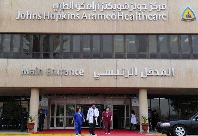 وظائف صحية وإدارية شاغرة في مركز أرامكو الطبي