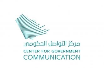 التواصل الحكومي