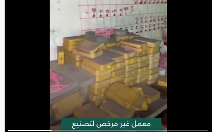 ضبط معمل ذهب غير مرخص تديره عمالة وافدة في الرياض