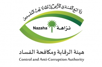 مكافحة الفساد: إيقاف 163 مواطناً ومقيماً بينهم موظفون في 7 وزارات - المواطن